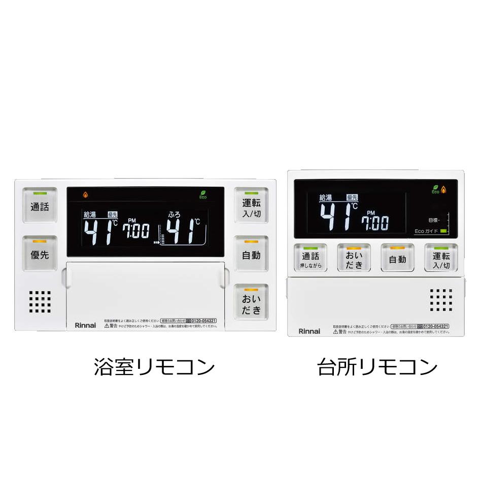 ★送料無料★リンナイ 給湯器リモコン インターホンリモコン MBC-240VC_画像1