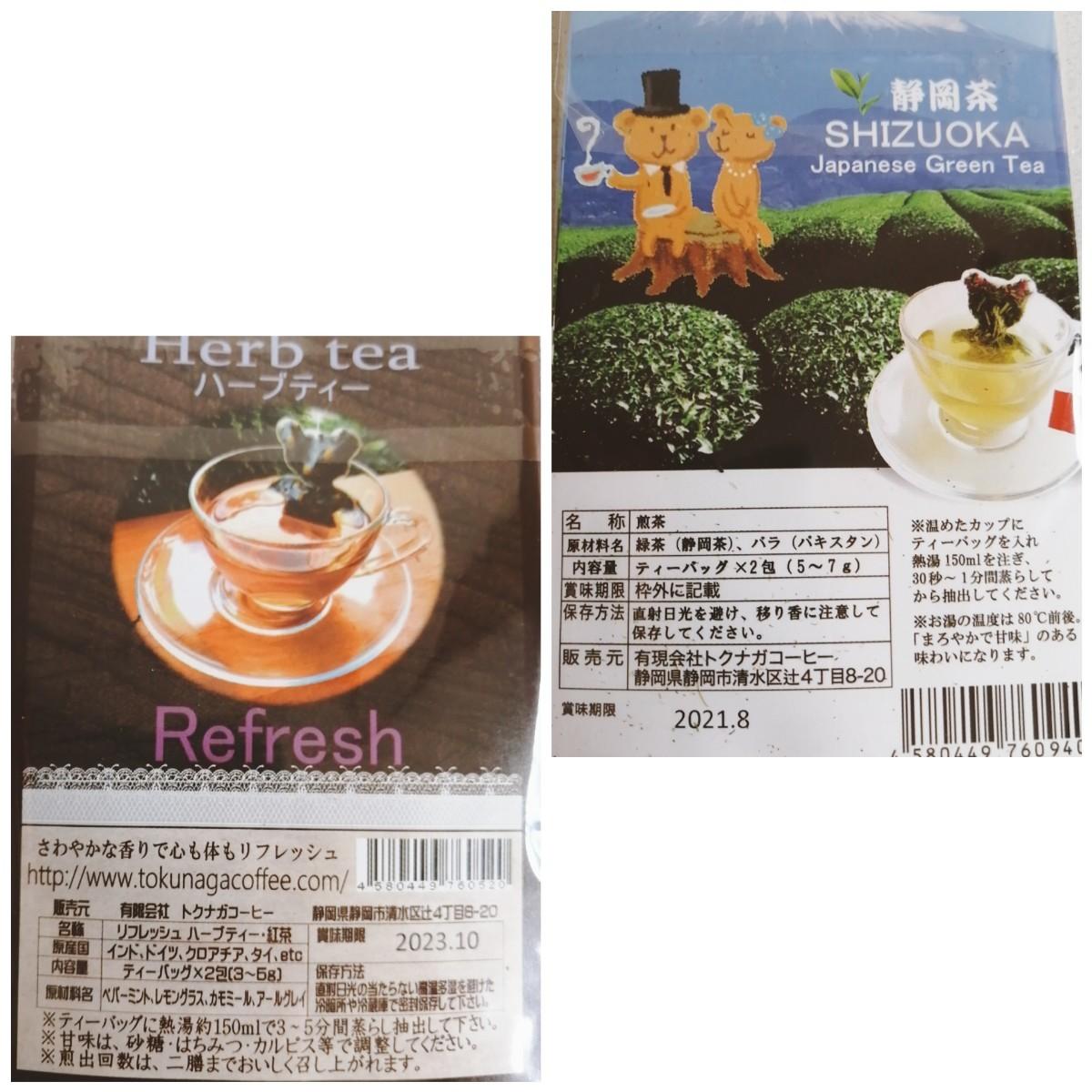 ハーブティー 紅茶 ブレンド紅茶 緑茶 飲料 食品 ティーバッグ紅茶