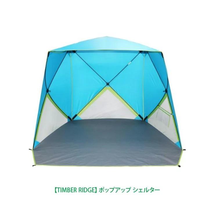 【TIMBER RIDGE】ポップアップ シェルター 簡単セットアップ タープ
