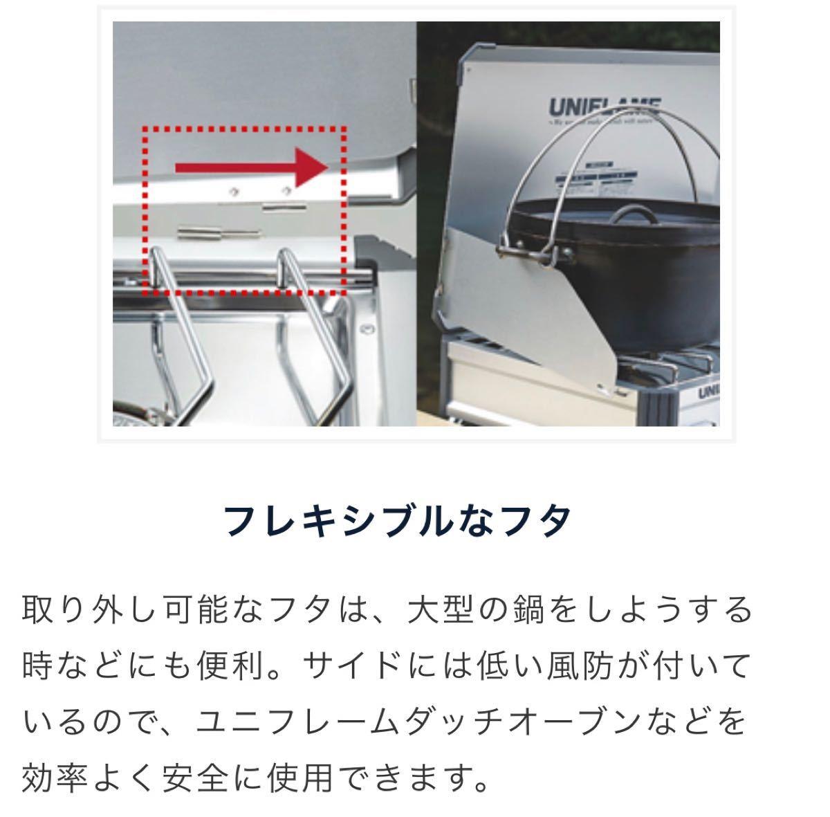 ユニフレーム ツーバーナー UNIFLAME ツーバーナーコンロ