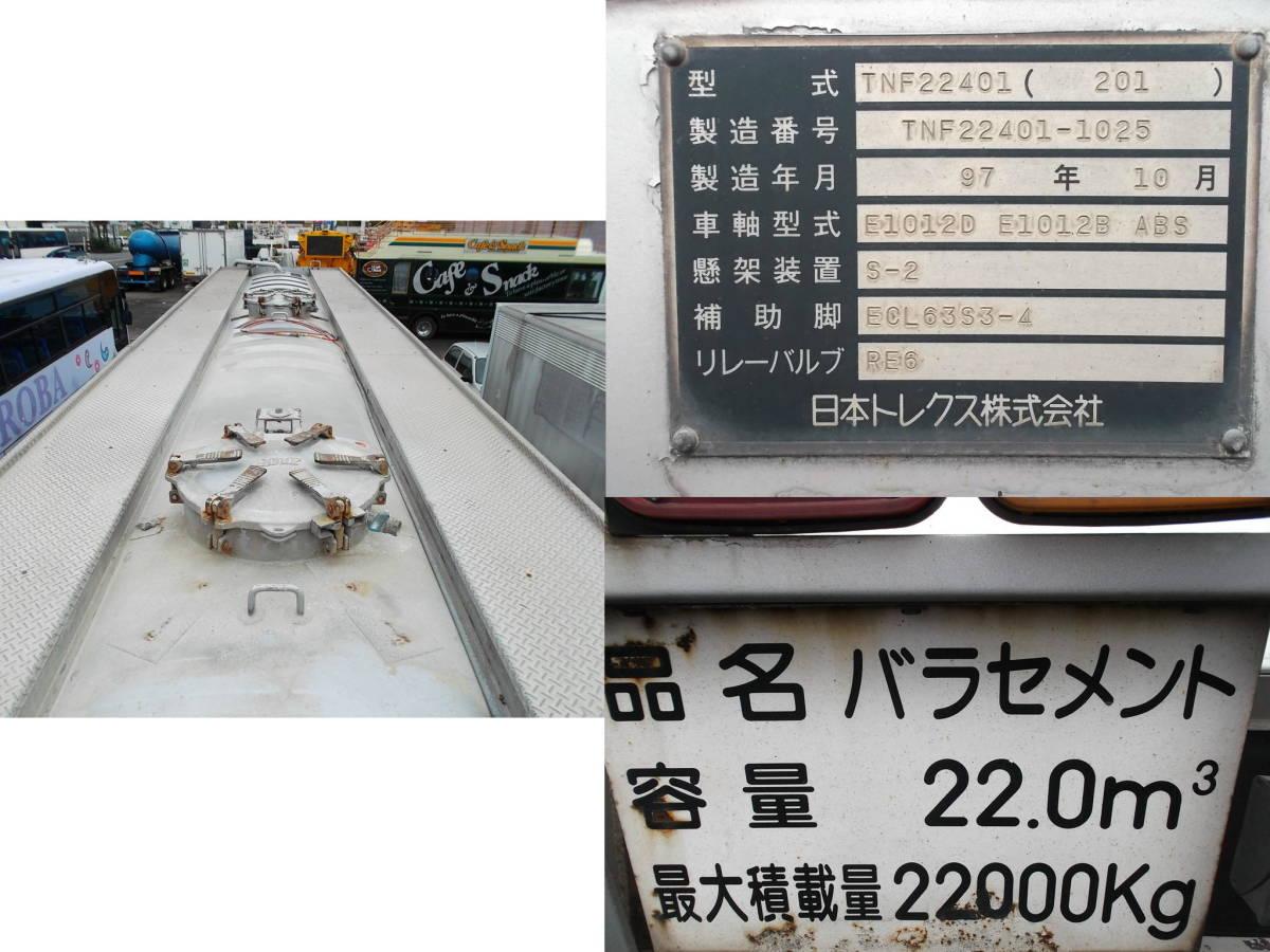 ★H9年10月 日本トレクス 粉粒体運搬 セミトレーラー 2層 22t_画像9