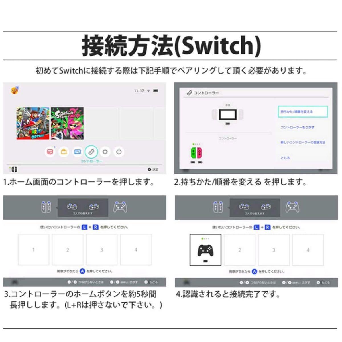Switchコントローラー 無線 ジャイロセンサー