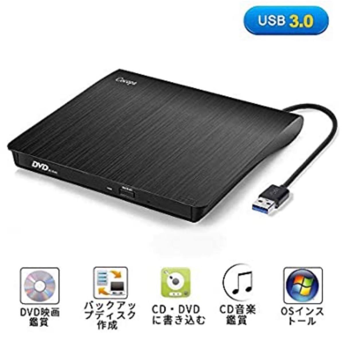 USB 3.0外付け DVD ドライブ