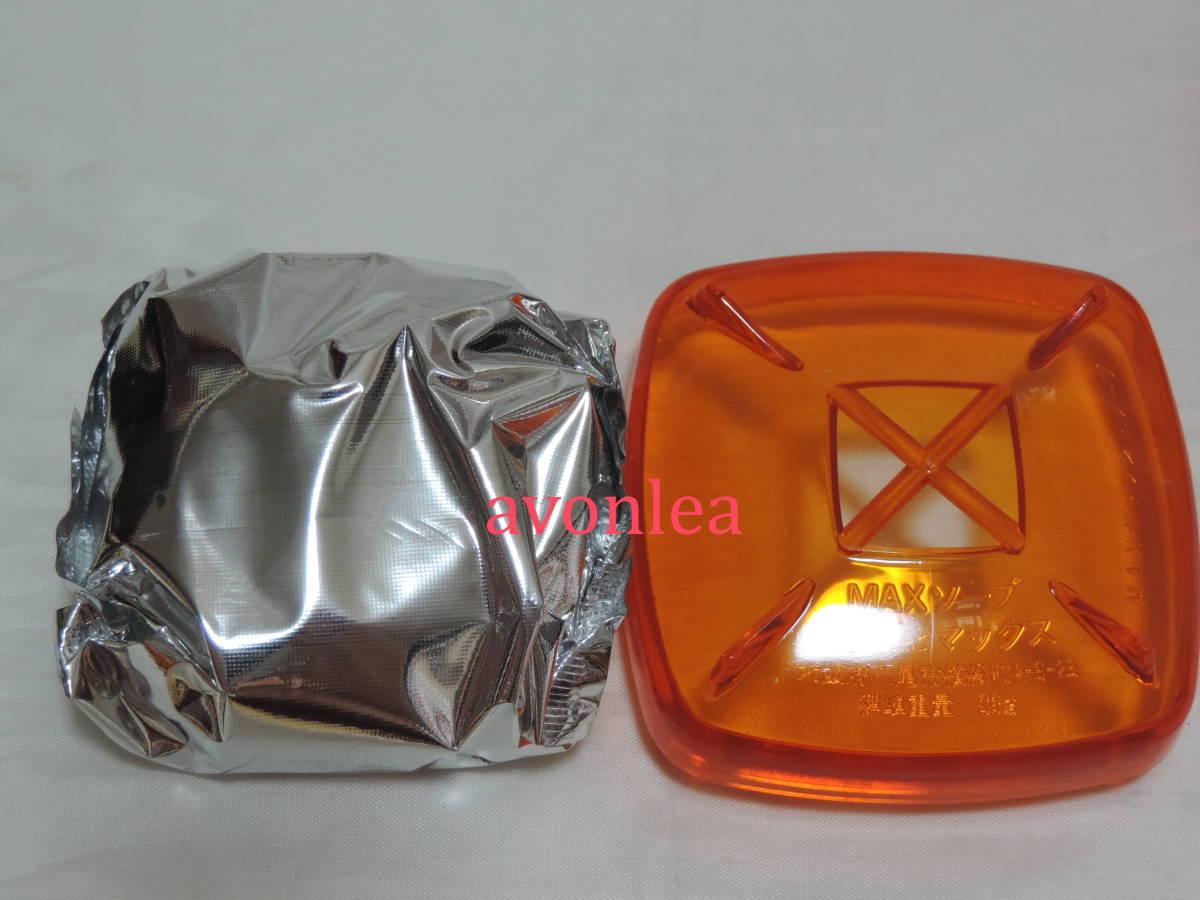 マックス スペシャルマックスデラックスソープ2点&マックスギャラントソープ1点 ケース付(石けん/ボディソープ/MAX/昭和レトロ_画像2