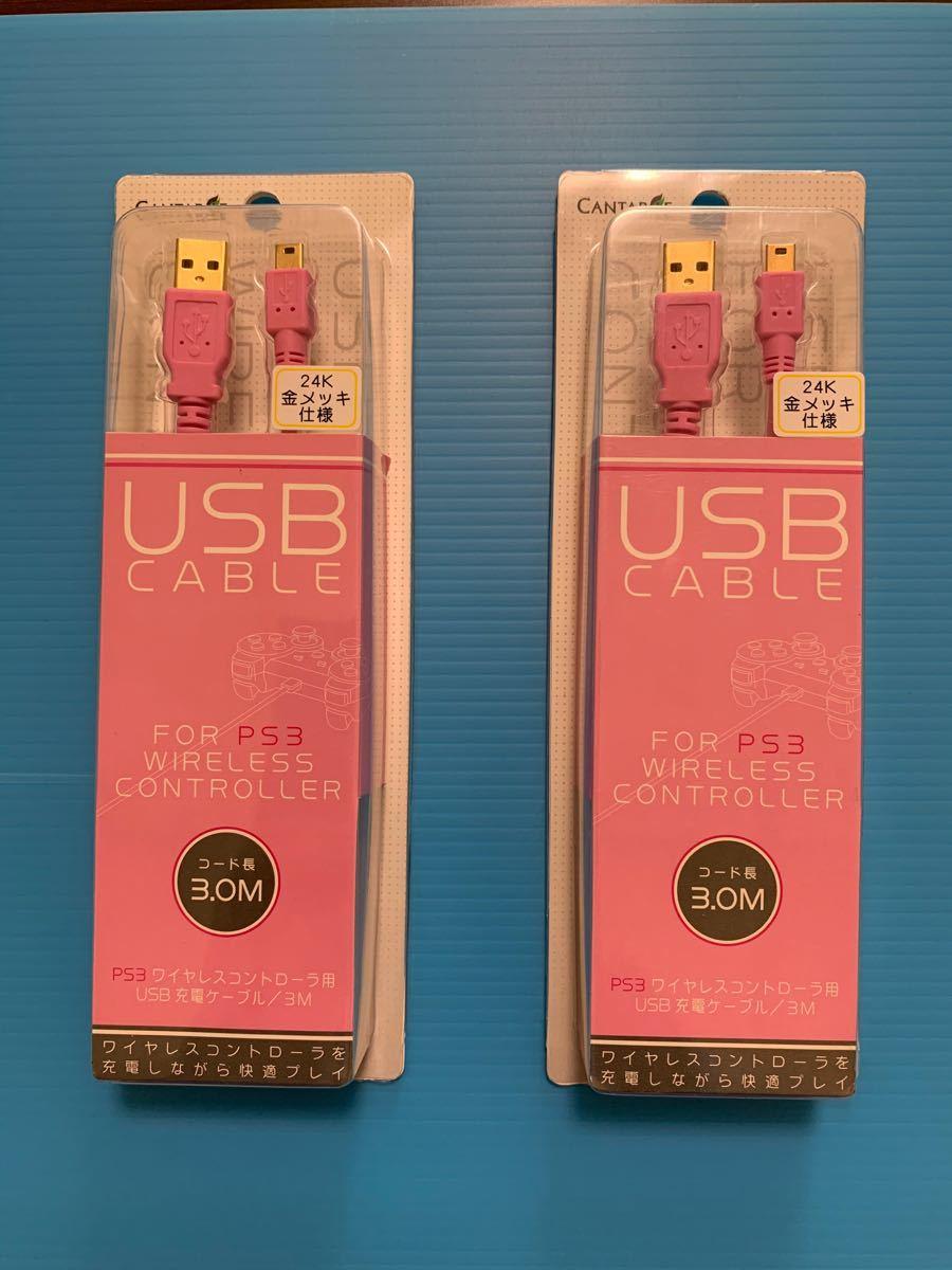 PS3ワイヤレスコントローラ用USBケーブル×2個