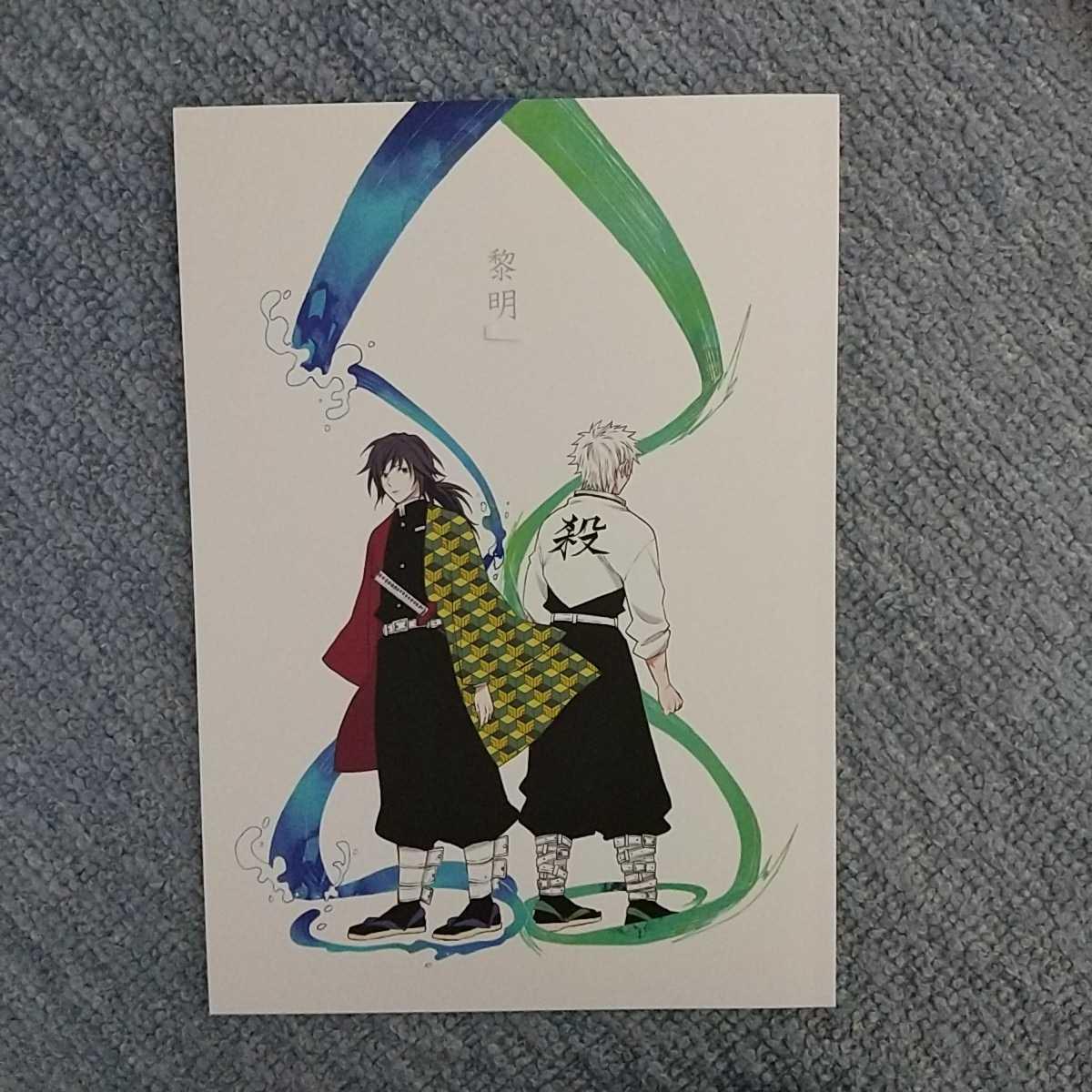 鬼滅の刃 同人誌 「黎明」(不死川実弥×冨岡義勇)