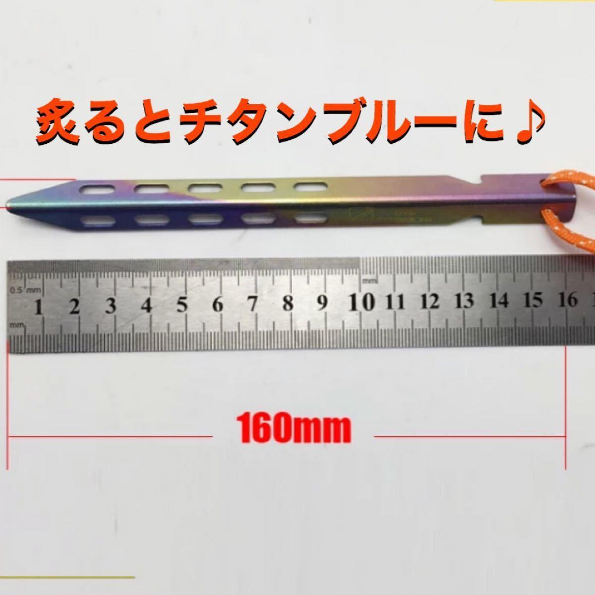 チタンペグ V字型 160mm 8本セット 超軽量