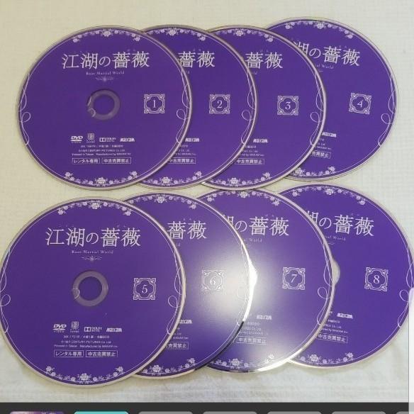 中国ドラマ 江湖の薔薇DVD(1ー16話)