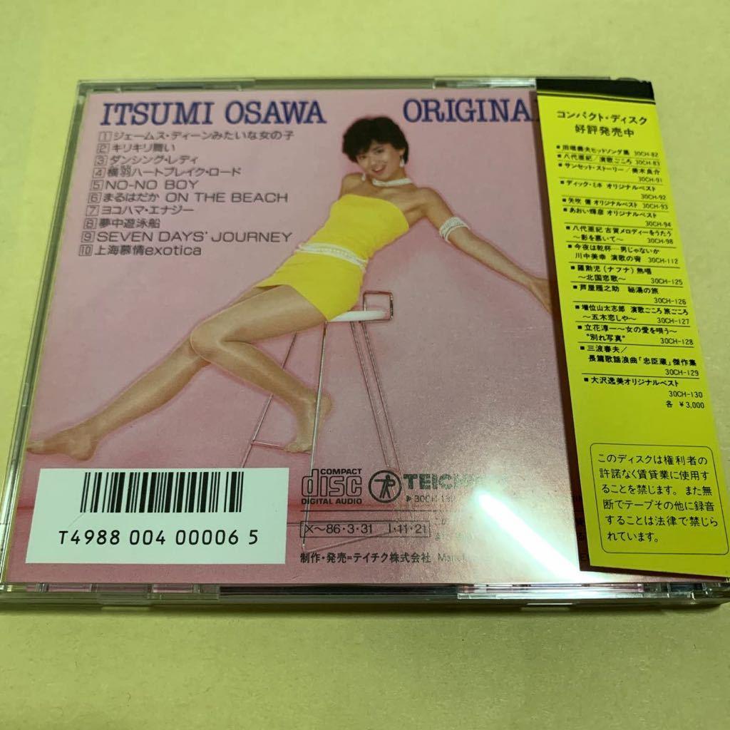 ☆巻帯☆ 大沢逸美 / オリジナル ベスト ORIGINAL BEST 1985年盤 CD 30CH-130_画像2