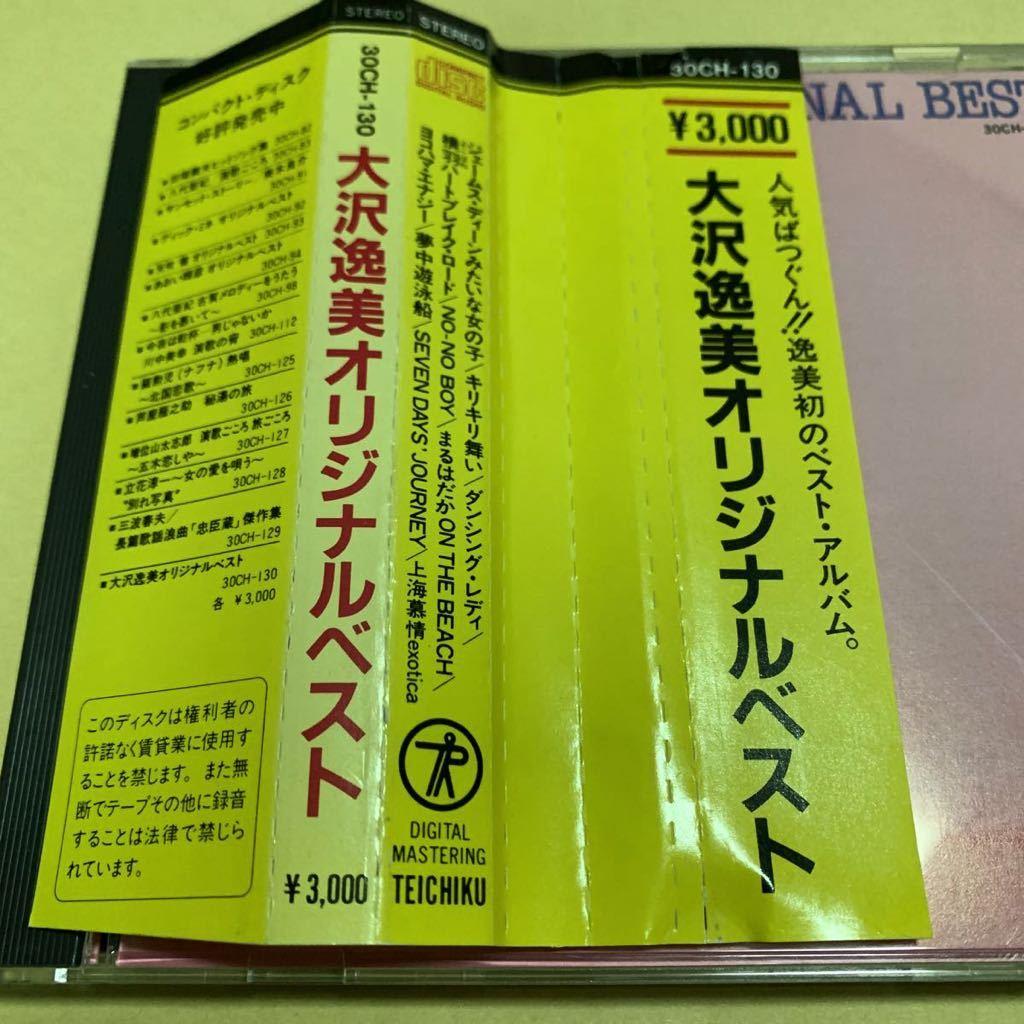 ☆巻帯☆ 大沢逸美 / オリジナル ベスト ORIGINAL BEST 1985年盤 CD 30CH-130_画像3