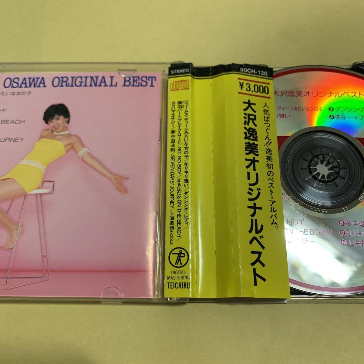 ☆巻帯☆ 大沢逸美 / オリジナル ベスト ORIGINAL BEST 1985年盤 CD 30CH-130_画像4