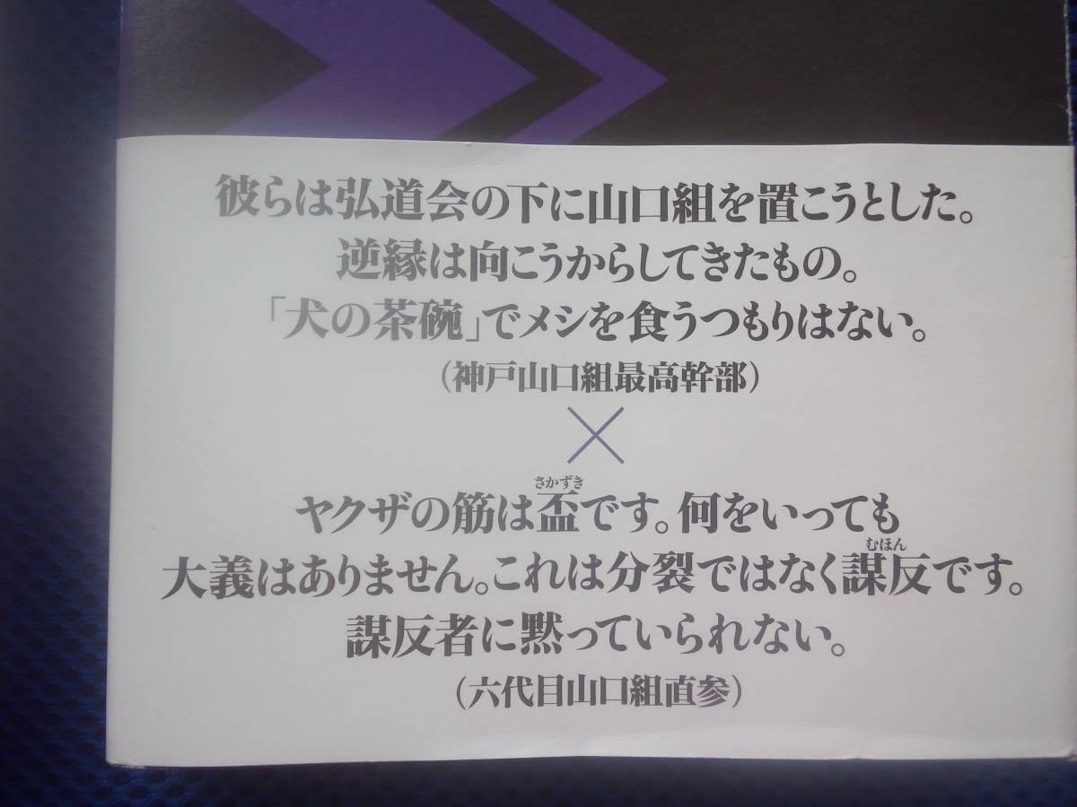 崩壊 神戸 山口組 住吉会幸平一家と神戸山口組が合併するという怪情報。組織名は邦平一家。