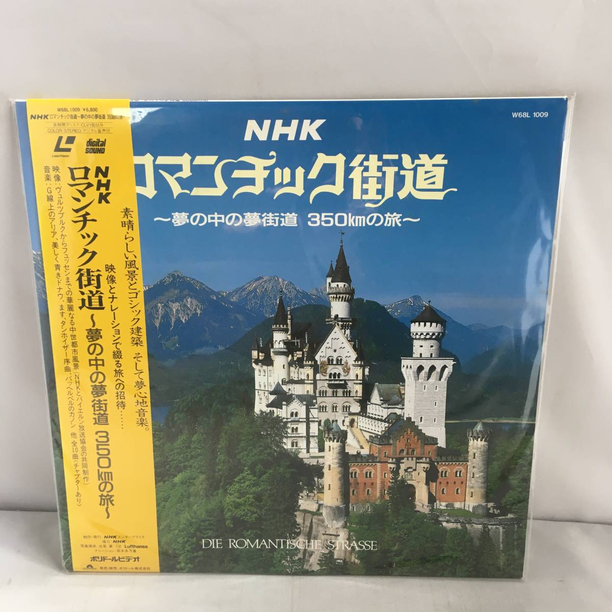 L2009 dream Road Gothic architecture in the LD · laser disk NHK Romantic Road dream