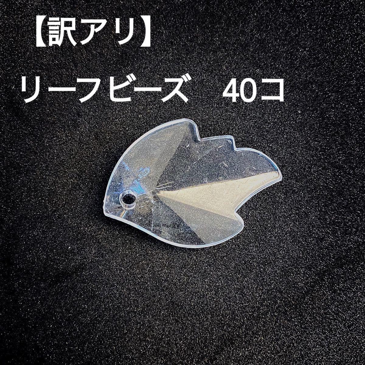 【訳アリ】【ビーズパーツ】アクリル リーフビーズ 葉っぱビーズ 40コ