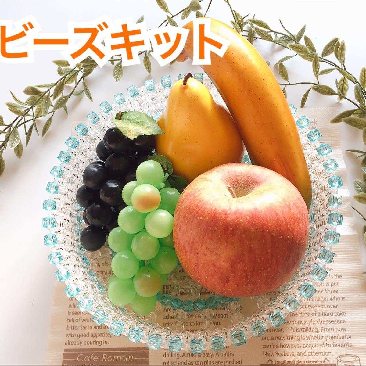 【ビーズキット】フルーツ皿 フルーツバスケット(水色)