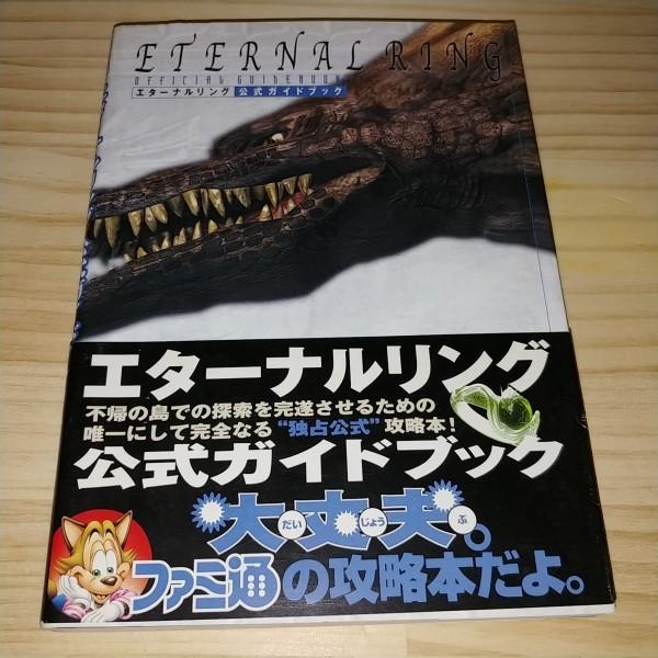★送料無料・攻略本★エターナルリング 公式ガイドブック PS2