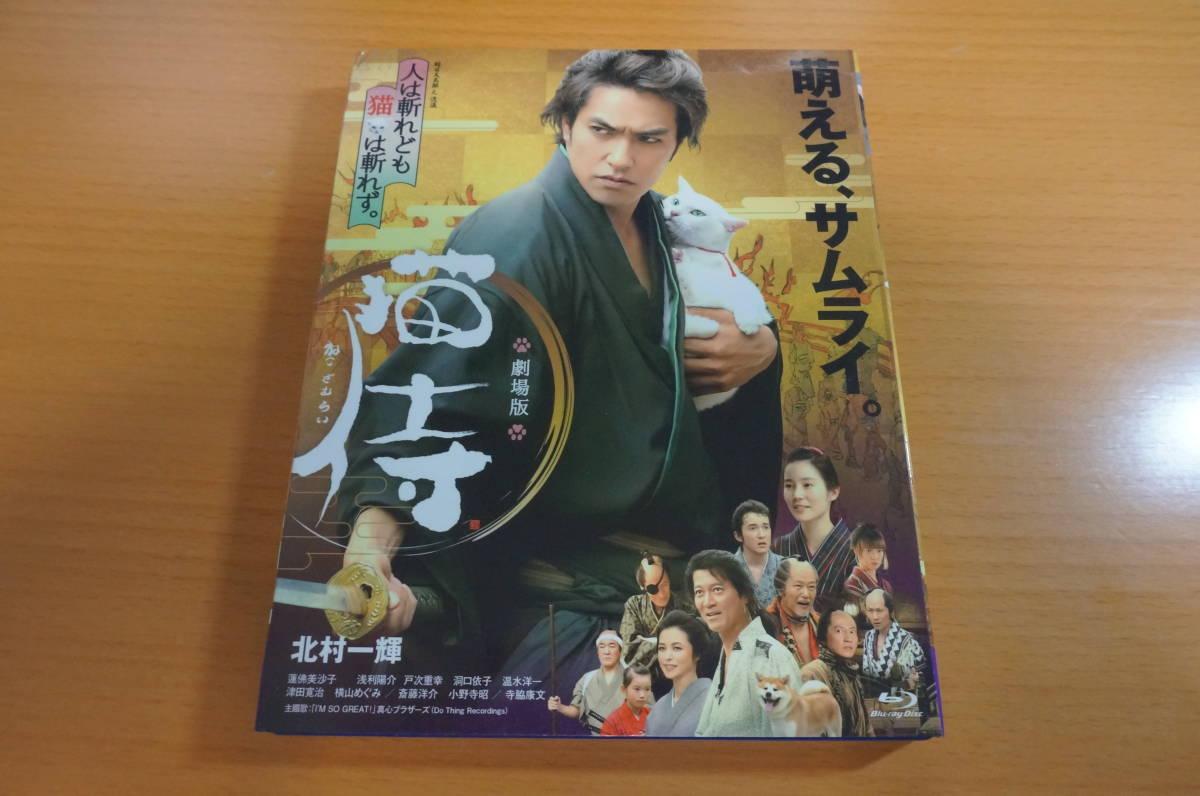Blu-ray● 「劇場版 猫侍」 北村一輝 蓮佛美沙子 ブルーレイ_画像1