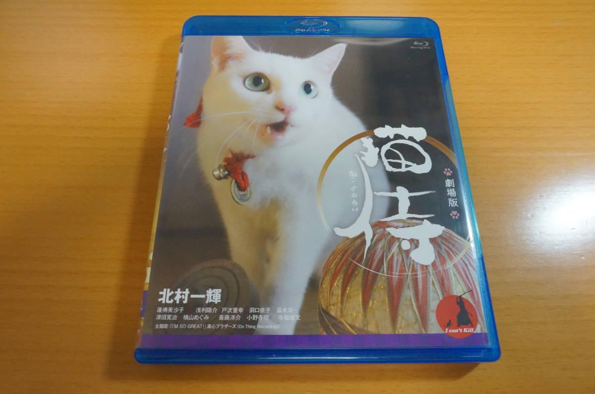 Blu-ray● 「劇場版 猫侍」 北村一輝 蓮佛美沙子 ブルーレイ_画像2