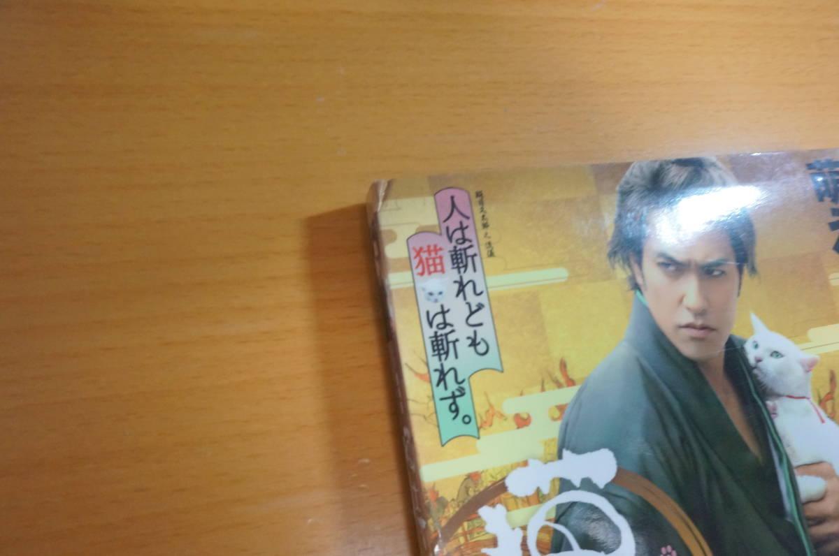 Blu-ray● 「劇場版 猫侍」 北村一輝 蓮佛美沙子 ブルーレイ_画像4