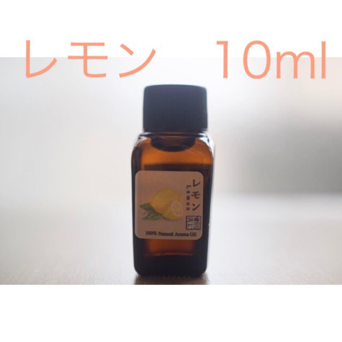 レモン 10ml アロマ用精油 エッセンシャルオイル