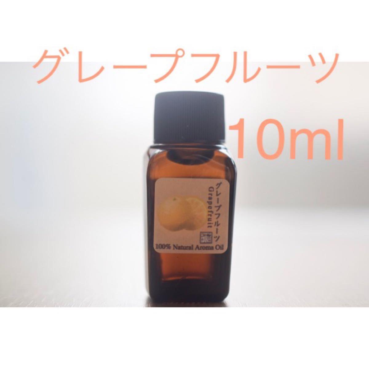 グレープフルーツ 10ml アロマ用精油 エッセンシャルオイル