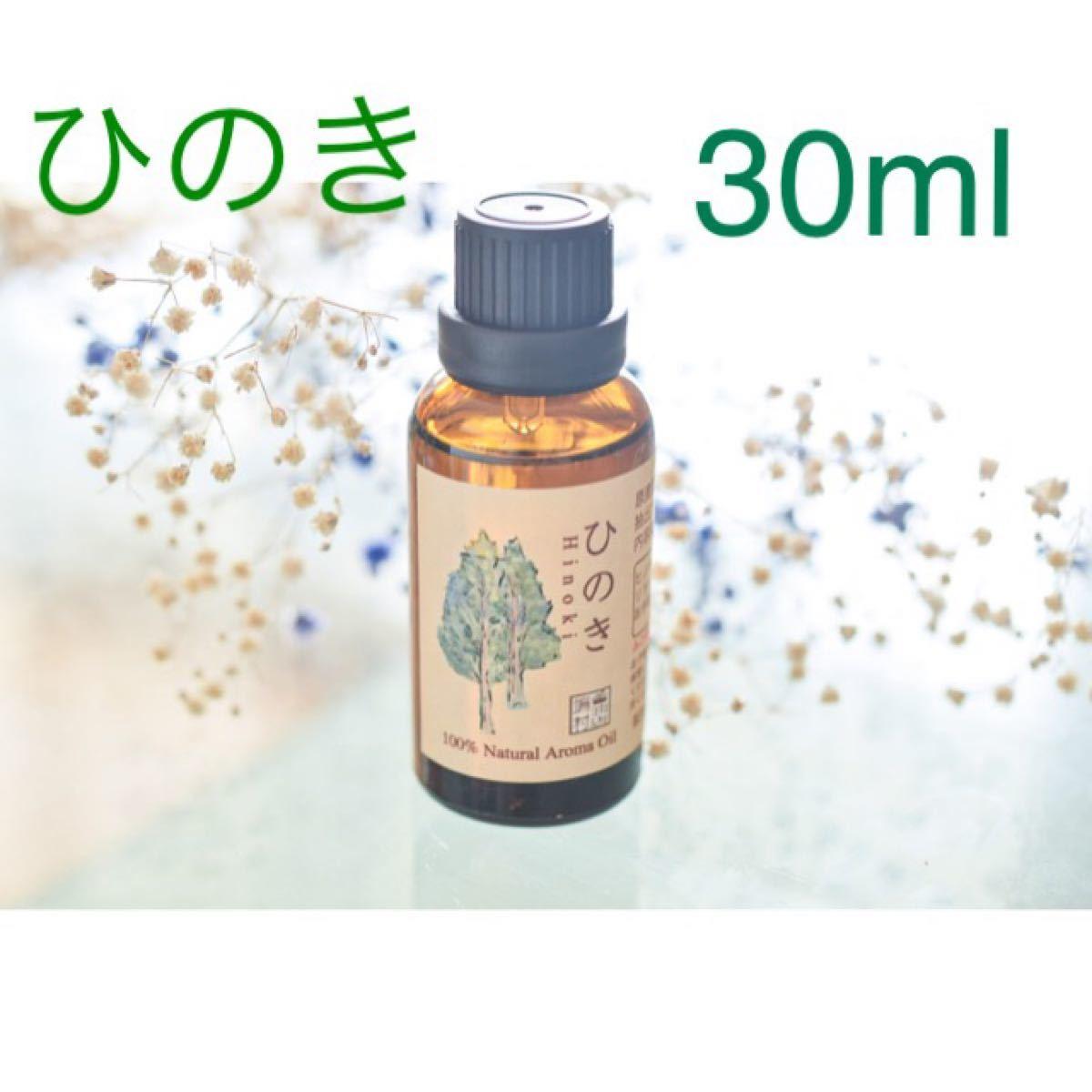 ヒノキ 30ml アロマ用精油エッセンシャルオイル