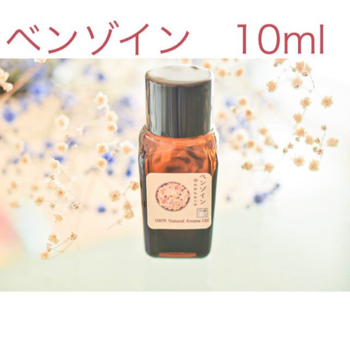 40%ベンゾイン オレンジスイート10ml アロマ用精油 エッセンシャルオイル