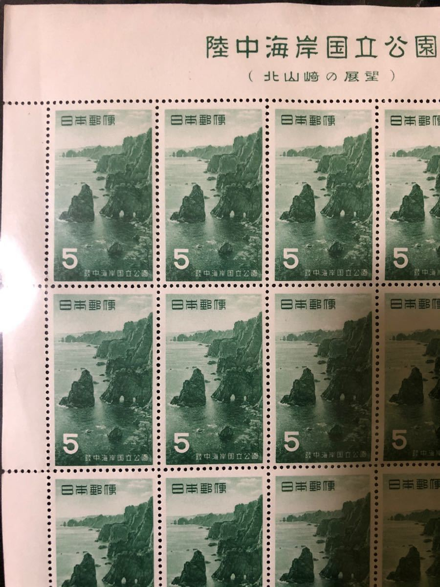 (カタログ価6,000円)1955年 第1次国立公園「陸中海岸」5円 P8502