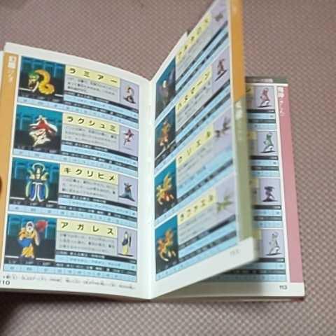 レア 希少 送料無料 FC ファミコン 攻略本 デジタル・デビル物語 女神転生Ⅱ2 必勝攻略法 マップ無し