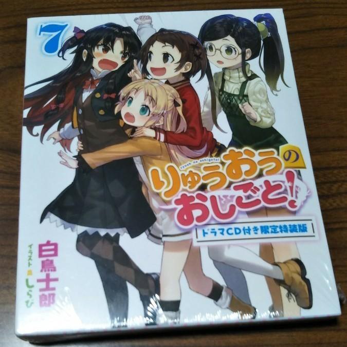 りゅうおうのおしごと! 7  ドラマCD特装版