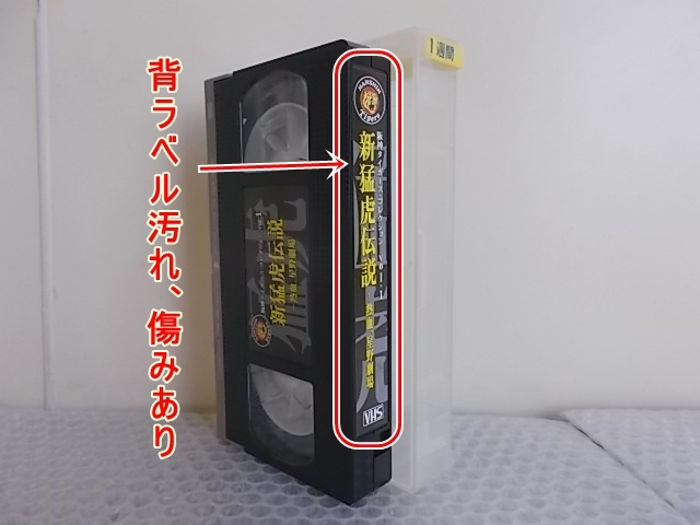 #NV-8782 【VHS】 阪神タイガース・コレクション Vol.1 新猛虎伝説 ~熱血、星野劇場_ジャケットなし