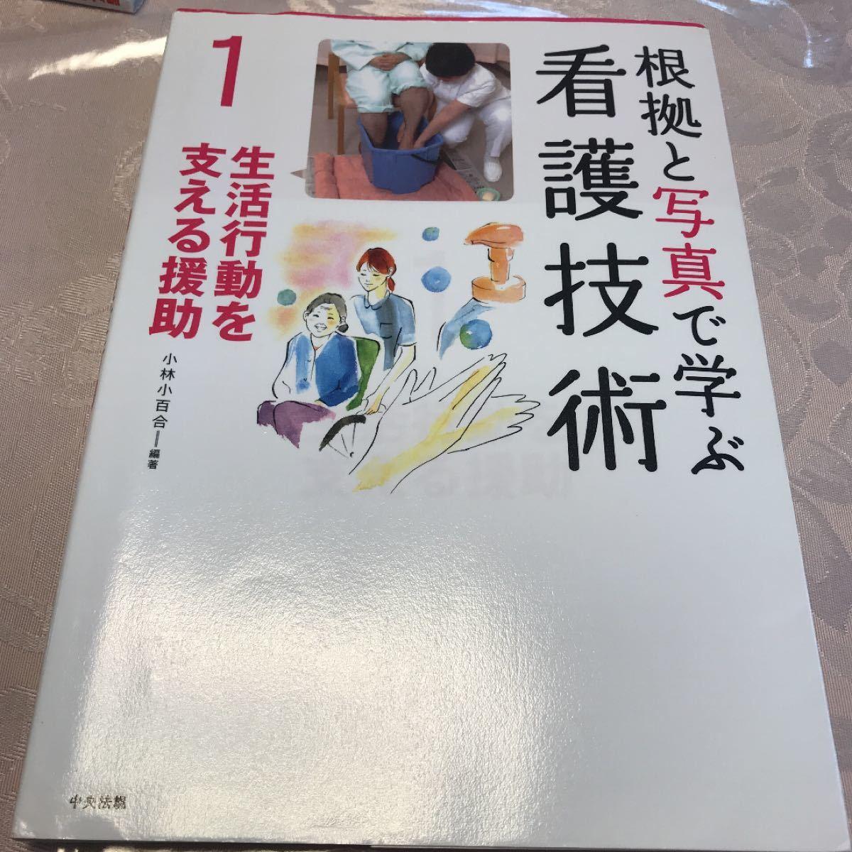 看護技術 参考書