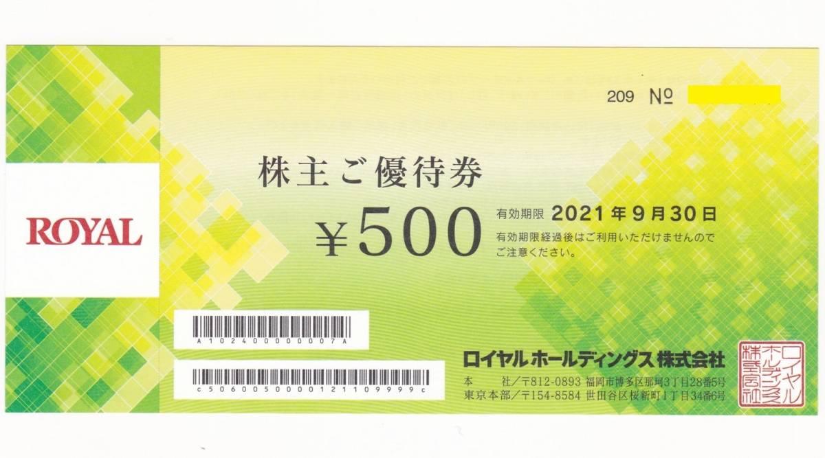 最新 ロイヤルホールディングス株主優待券12,000円分_画像1