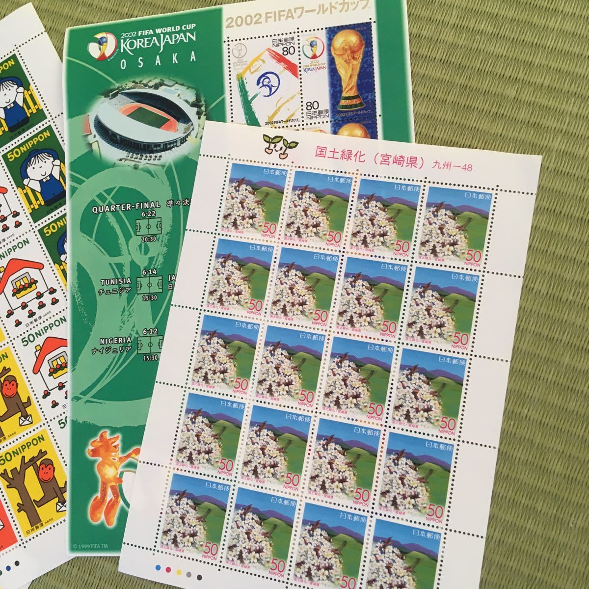 コレクション未使用切手