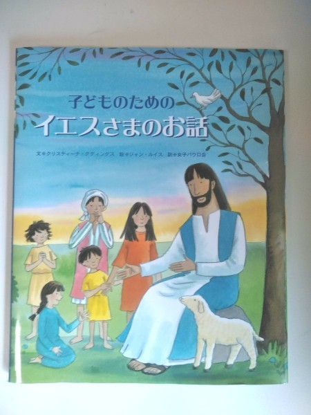 絵本 子どものためのイエスさまのお話