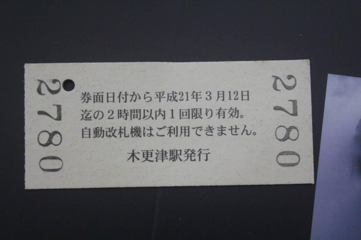 JR東日本 千葉 SL春さきどり号 運転記念 木更津駅 硬券入場券 1枚 H21/2/15