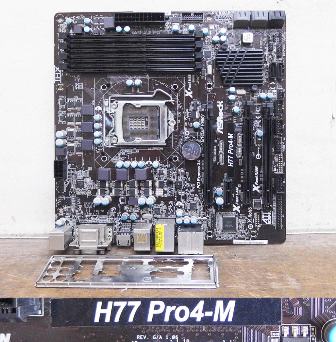 Pro4 H77の情報