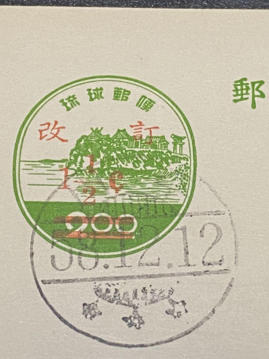 沖縄切手消印6枚セット琉球切手消印記念印 エンタイア 沖縄切手琉球郵便_画像3