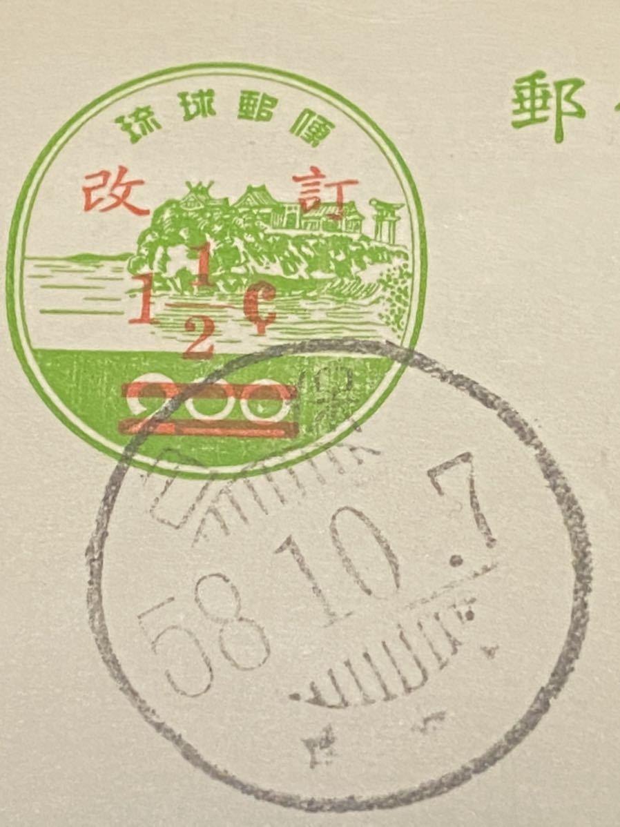 沖縄切手消印6枚セット琉球切手消印記念印 エンタイア 沖縄切手琉球郵便_画像7