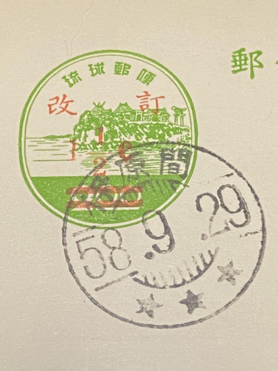 沖縄切手消印6枚セット琉球切手消印記念印 エンタイア 沖縄切手琉球郵便_画像5