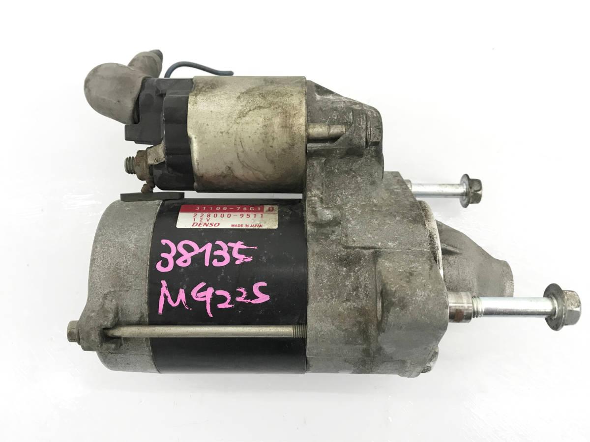 _b38135 ニッサン モコ S DBA-MG22S セルモーター スターター K6A 31100-76G10 / 228000-9511 スズキ MRワゴン MF22S_画像1