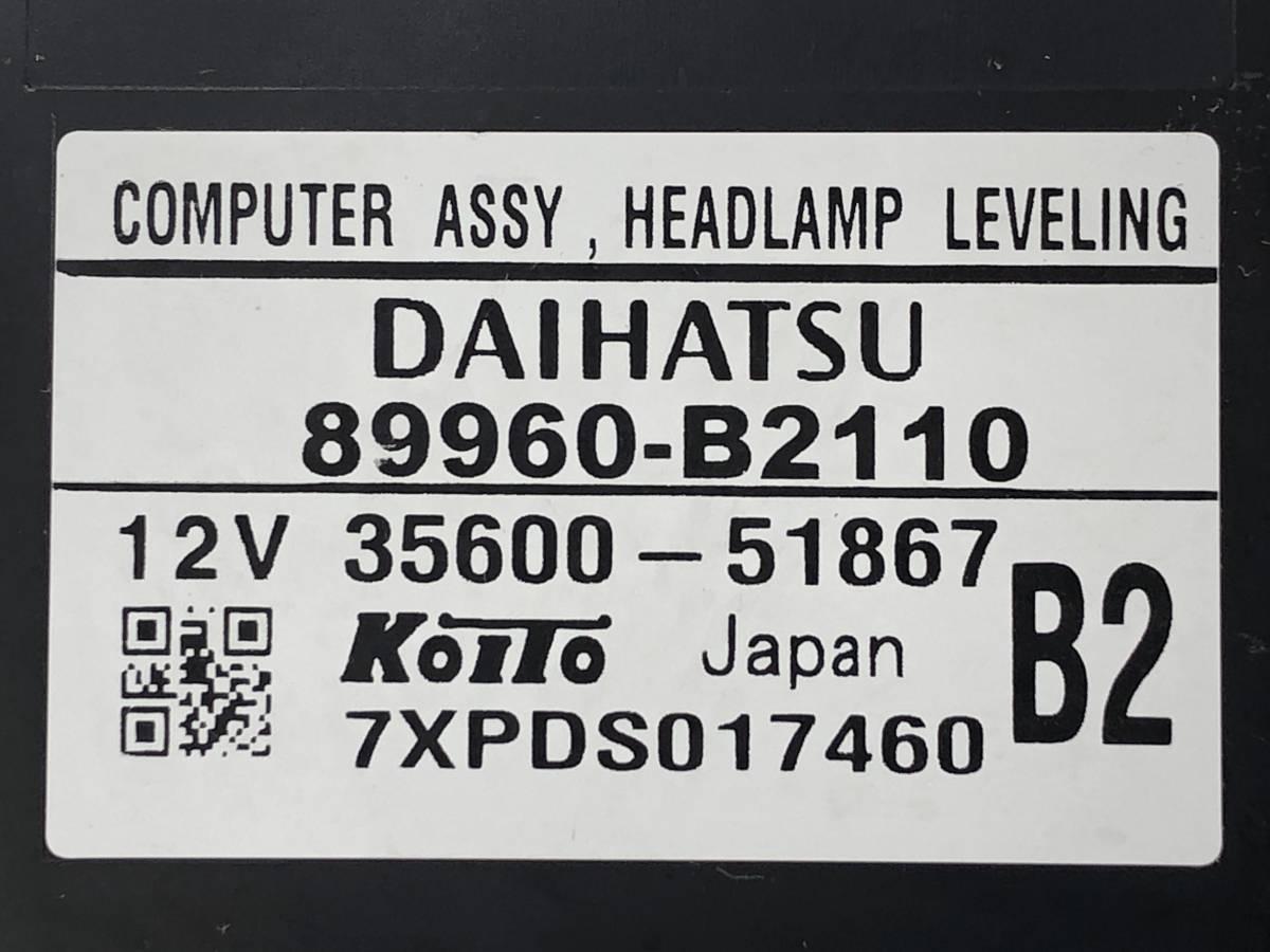 _b39732 ダイハツ ムーヴ ムーブ カスタムXリミテッド DBA-L175S ヘッドライト ランプ レベリング コンピューター 89960-B2110 L185S_画像3
