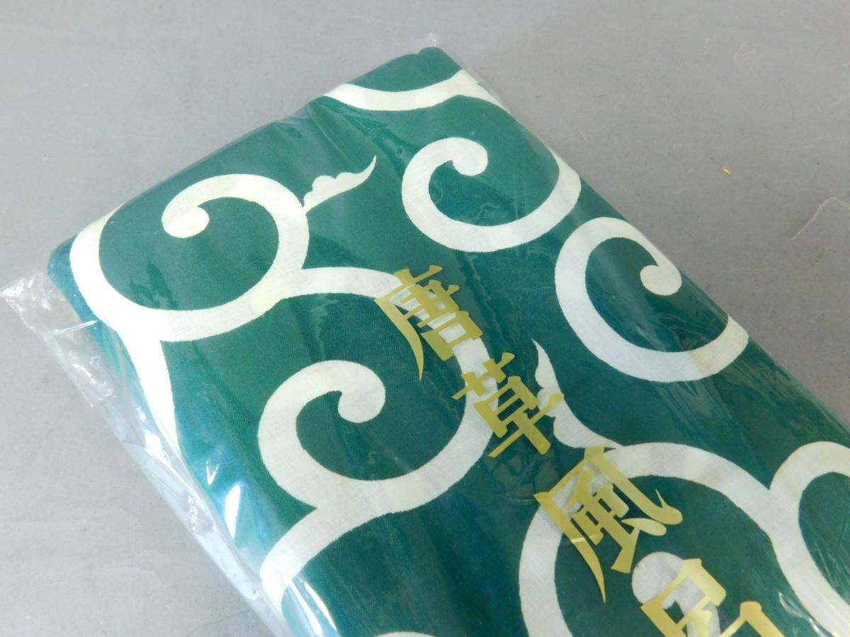 緑白 唐草模様 実用御風呂敷 木綿 七布(7号)昭和レトロ 長期保管品 g20080939_画像4