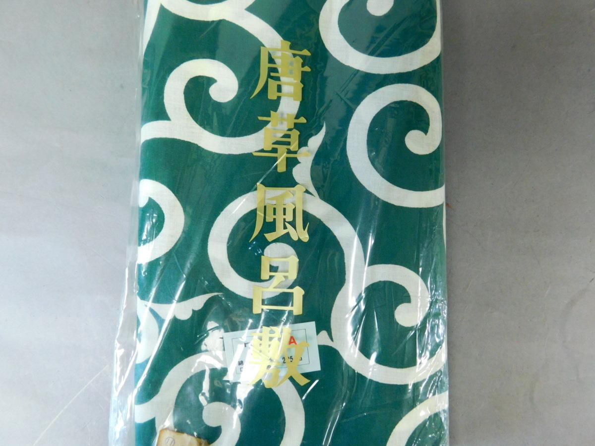 緑白 唐草模様 実用御風呂敷 木綿 七布(7号)昭和レトロ 長期保管品 g20080939_画像2