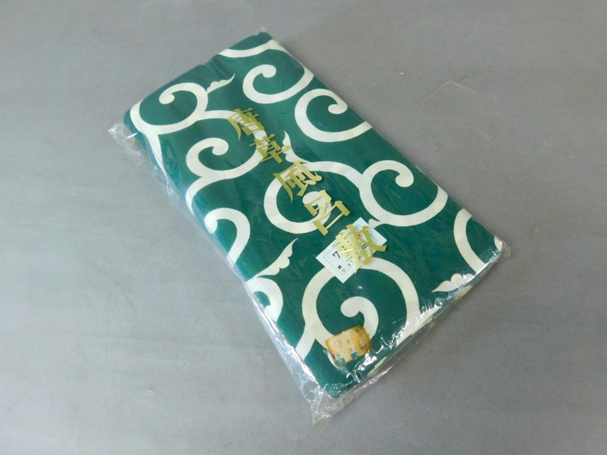 緑白 唐草模様 実用御風呂敷 木綿 七布(7号)昭和レトロ 長期保管品 g20080939_画像3