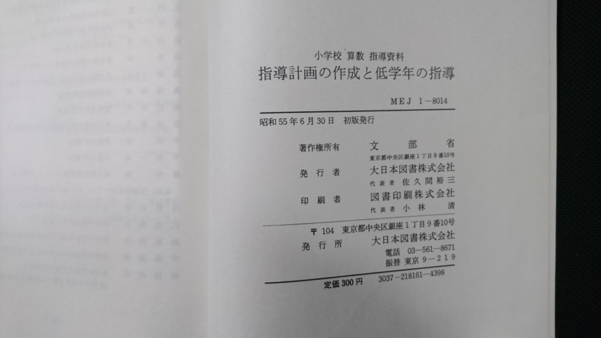 n● 小学校 算数 指導資料 指導計画の作成と低学年の指導 文部省 昭和55年初版発行 大日本図書株式会社 レトロ・アンティーク/F04_画像5