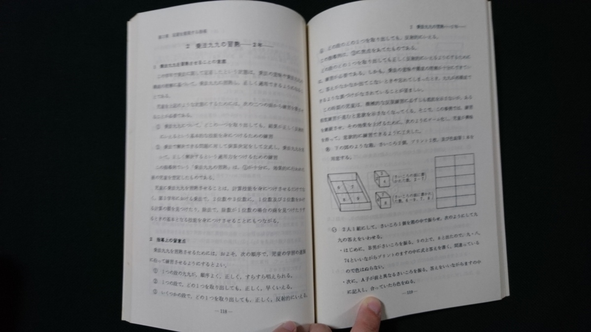 n● 小学校 算数 指導資料 指導計画の作成と低学年の指導 文部省 昭和55年初版発行 大日本図書株式会社 レトロ・アンティーク/F04_画像4