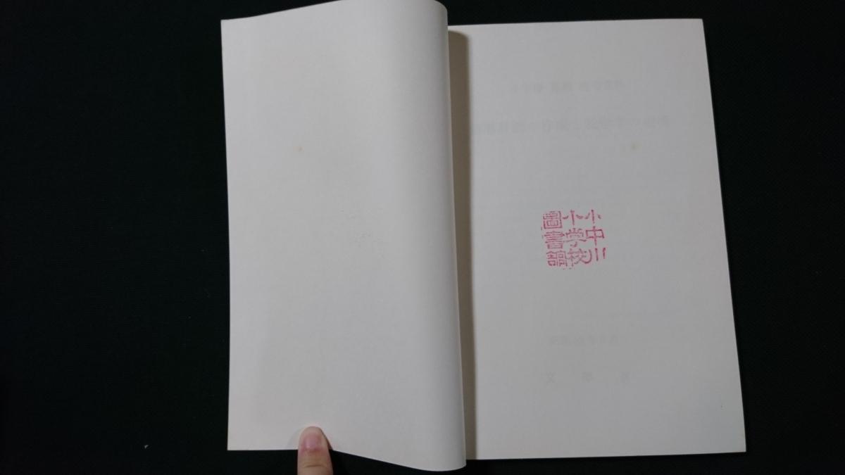 n● 小学校 算数 指導資料 指導計画の作成と低学年の指導 文部省 昭和55年初版発行 大日本図書株式会社 レトロ・アンティーク/F04_画像2