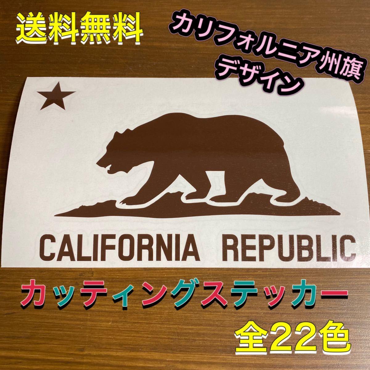 カリフォルニアリパブリック ステッカー_画像1