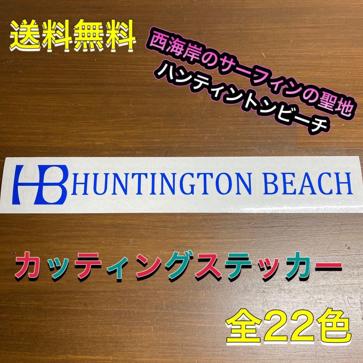 ハンティントンビーチ ステッカー 横長 サーフィン_画像1